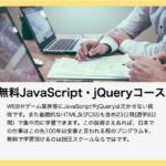 無料で受講できるプログラミングスクール JavaScript・jQueryコース